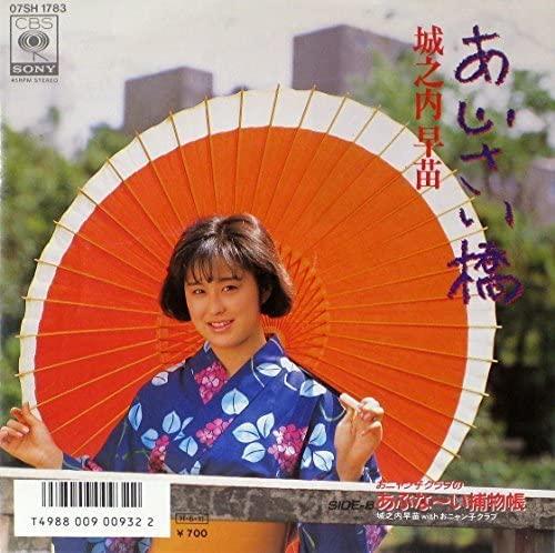 「あじさい橋」シングル盤ジャケット